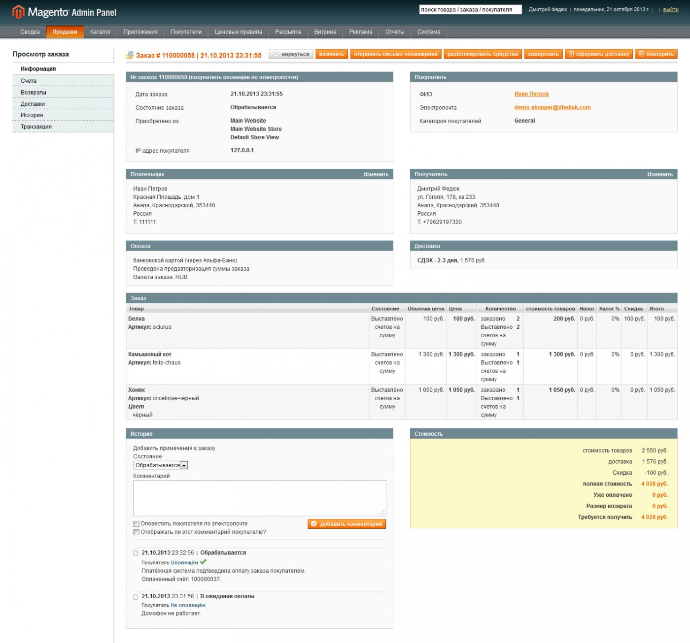 Прикрепленное изображение: alfabank-partial-refund-order-before-capture.png