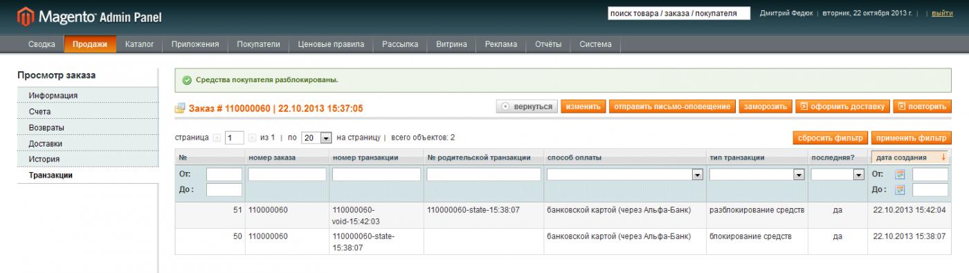 Прикрепленное изображение: alfabank-admin-void-order-transactions.png