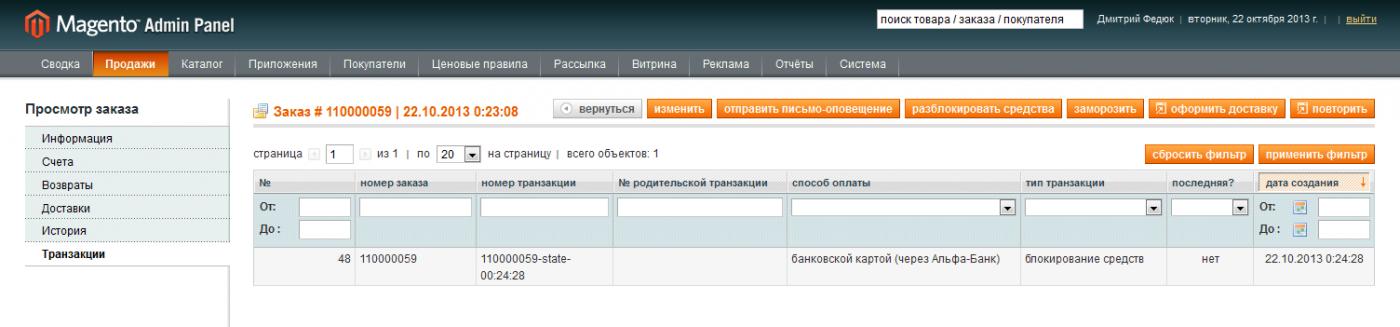 Прикрепленное изображение: alfabank-admin-capture-transactions.png
