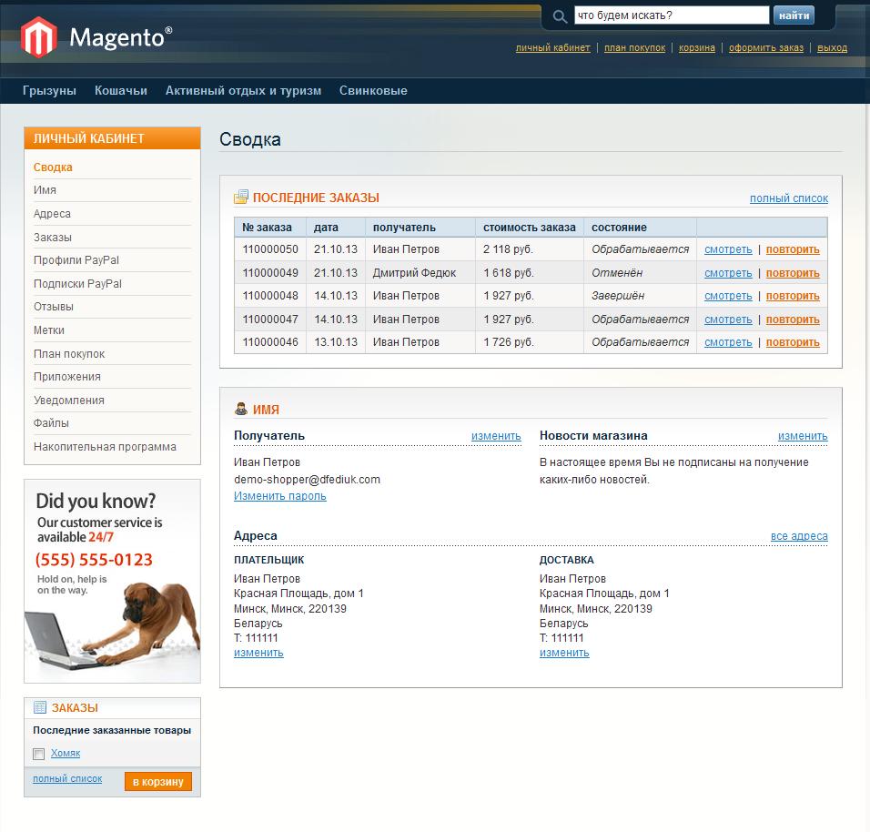 Прикрепленное изображение: alfabank-customer-account.png