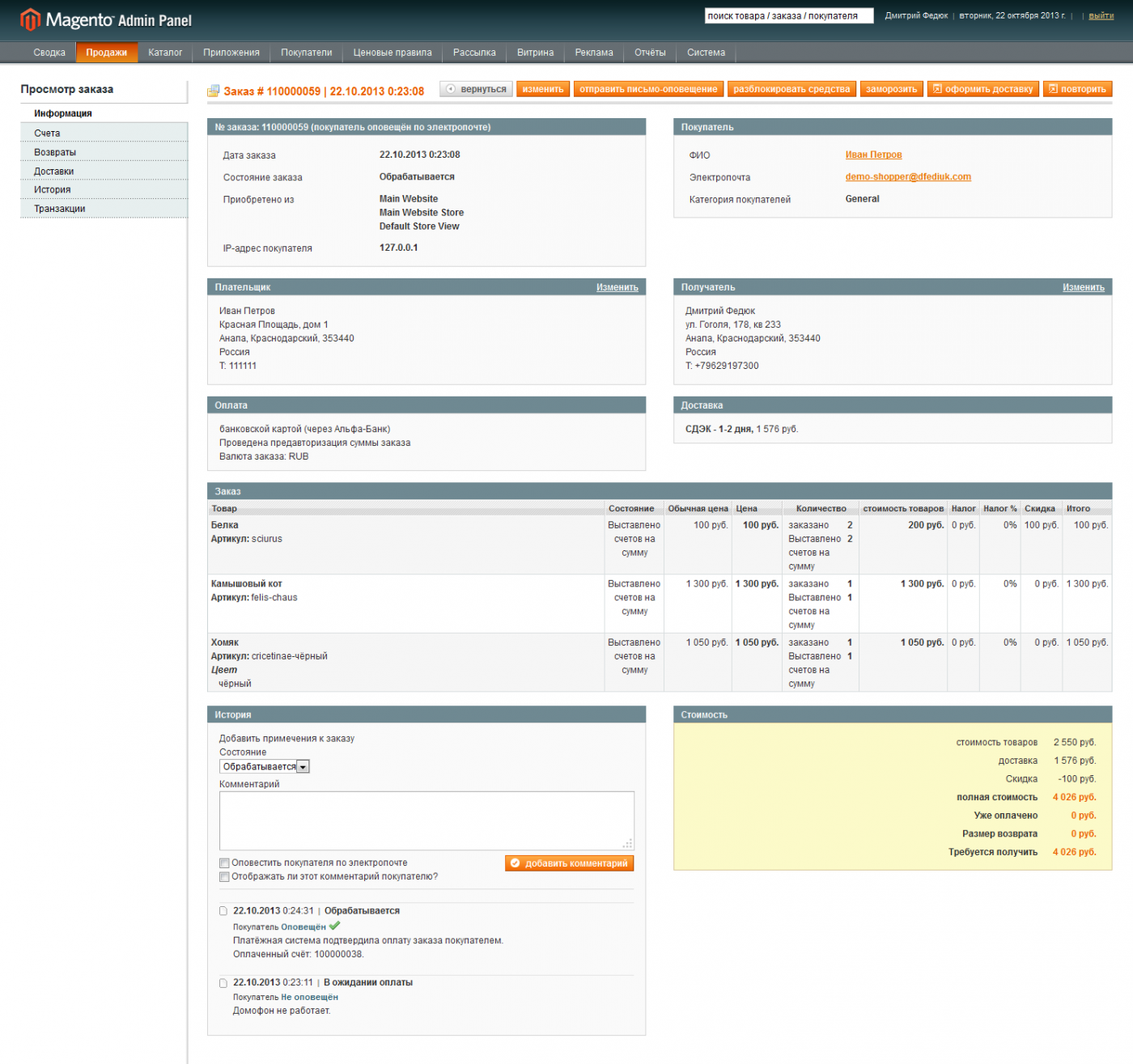 Прикрепленное изображение: alfabank-admin-capture-order.png