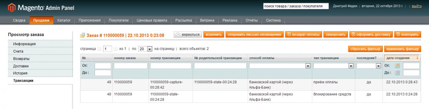 Прикрепленное изображение: alfabank-admin-capture-transactions-payed.png
