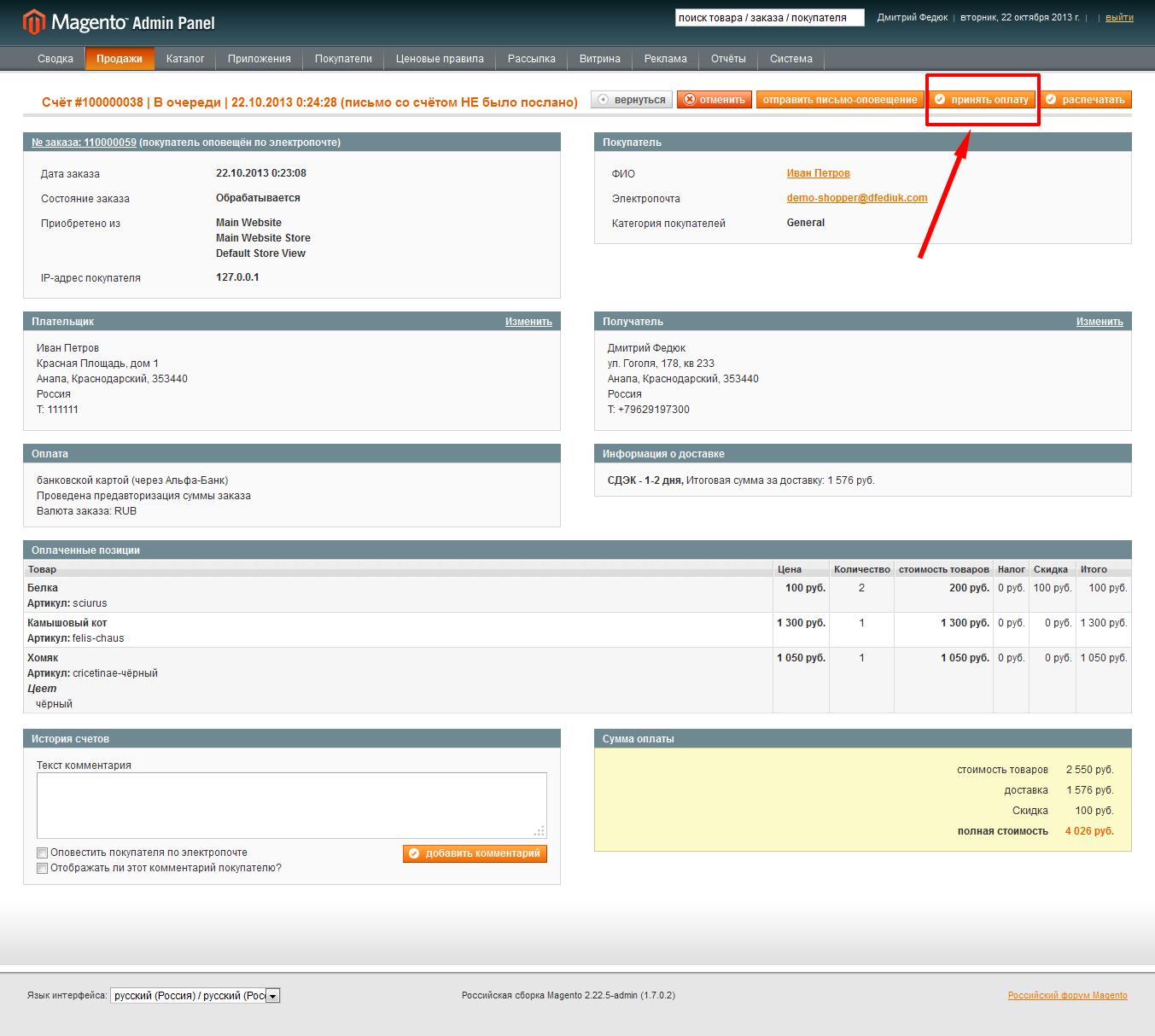 Прикрепленное изображение: alfabank-admin-capture-invoice.png