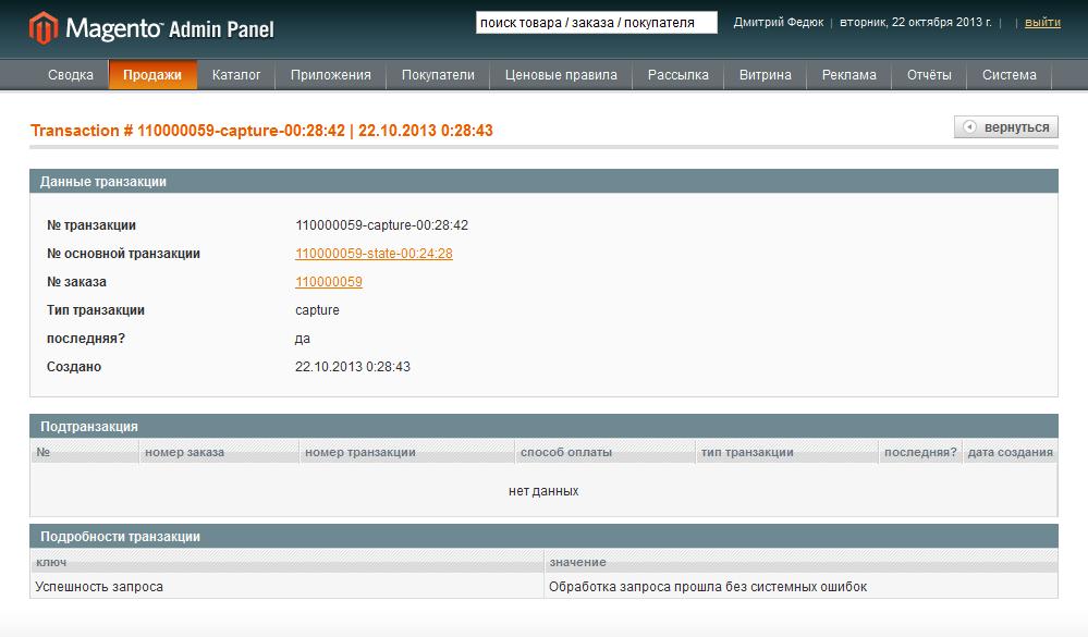 Прикрепленное изображение: alfabank-admin-capture-transaction-payed.png