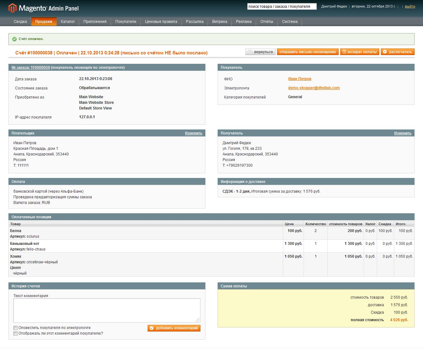 Прикрепленное изображение: alfabank-admin-capture-invoice-captured.png