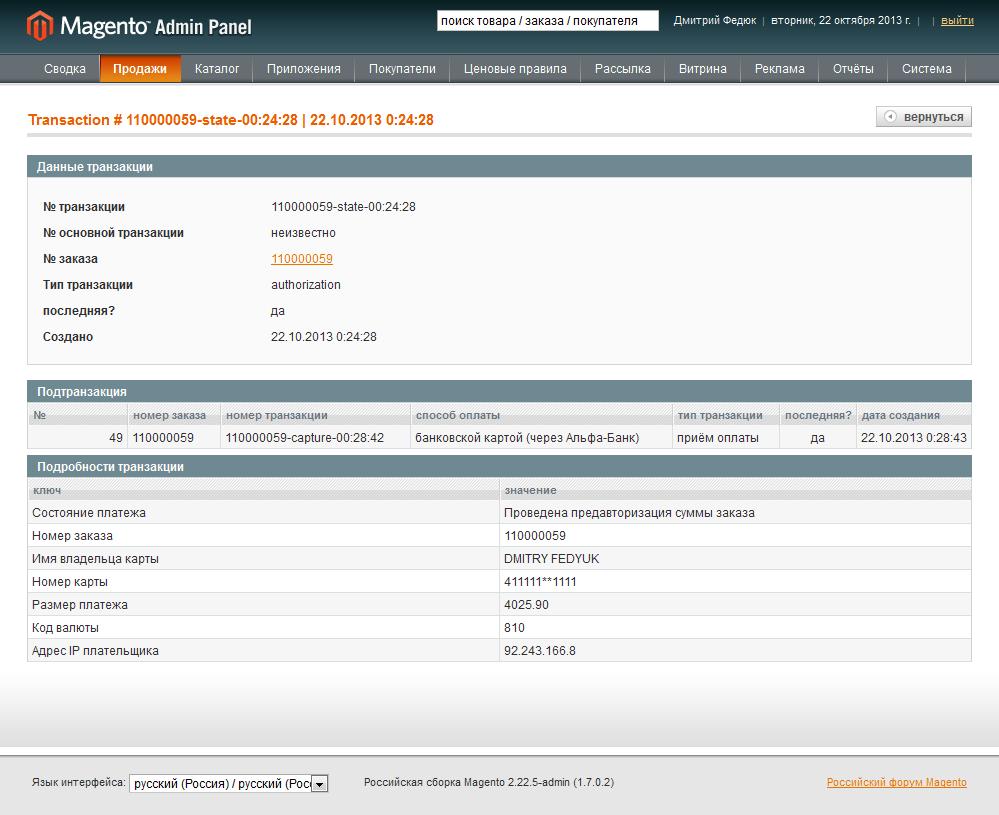 Прикрепленное изображение: alfabank-admin-capture-transaction.png