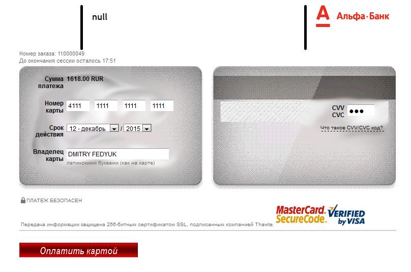 Прикрепленное изображение: alfabank-payment-form.png