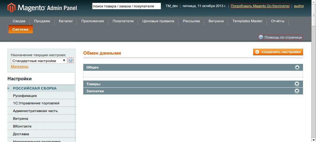 Прикрепленное изображение: Снимок экрана - 11.10.2013 - 18:10:09.png