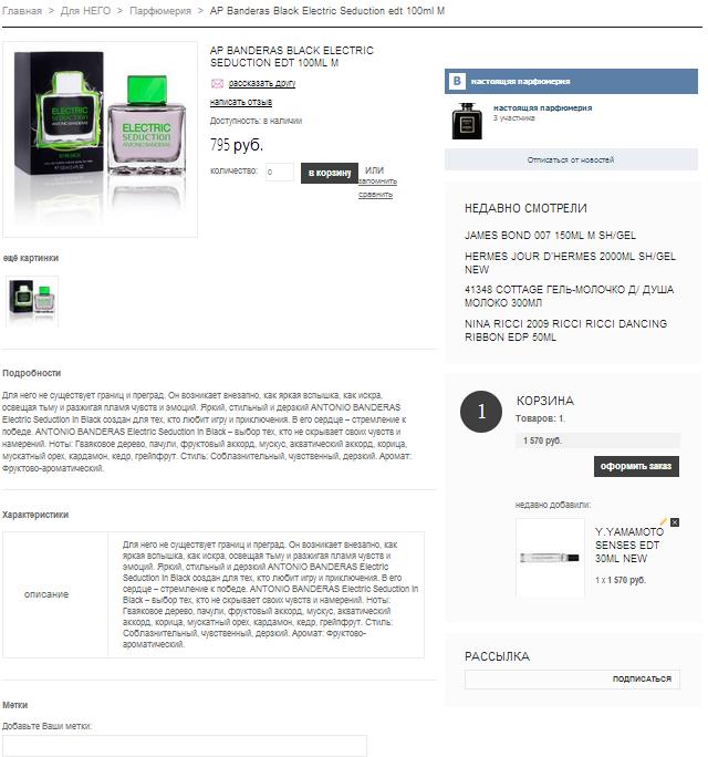 Прикрепленное изображение: характеристики товара.png