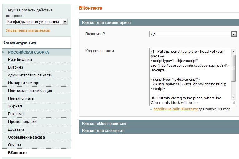 Прикрепленное изображение: vkontakte-comments-magento-settings.png