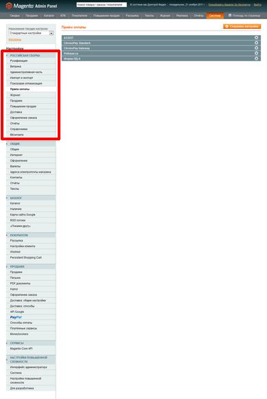 Прикрепленное изображение: russian-magento-settings.png