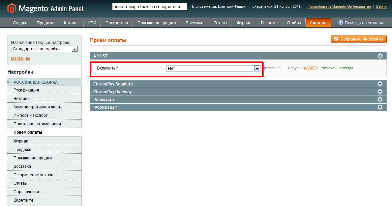 Прикрепленное изображение: russian-magento-enable-module.png
