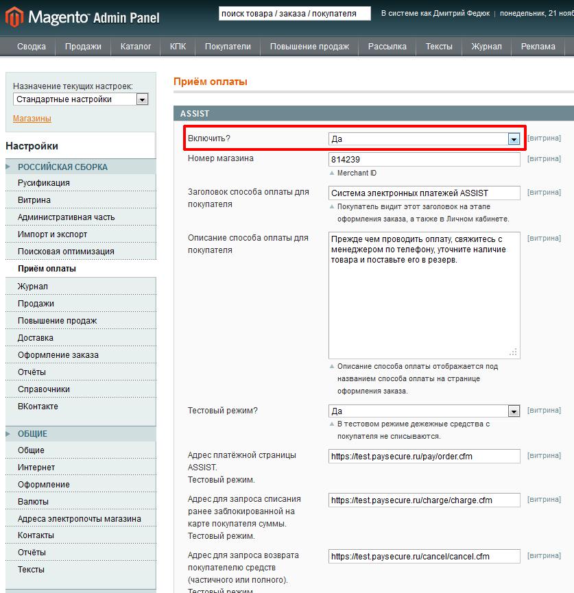 Прикрепленное изображение: russian-magento-enabled-module.png
