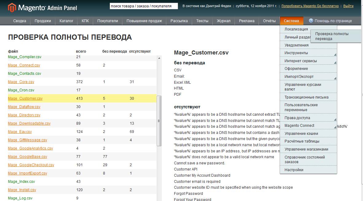Прикрепленное изображение: magento-translation-completeness-checking-module.png