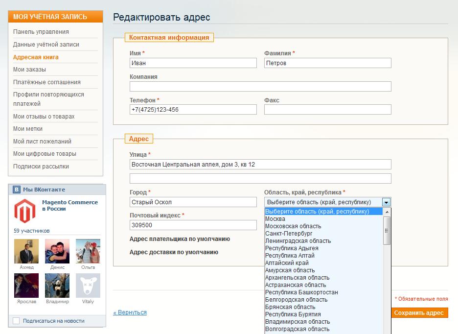 Прикрепленное изображение: magento-russian-regions-customer-account.png