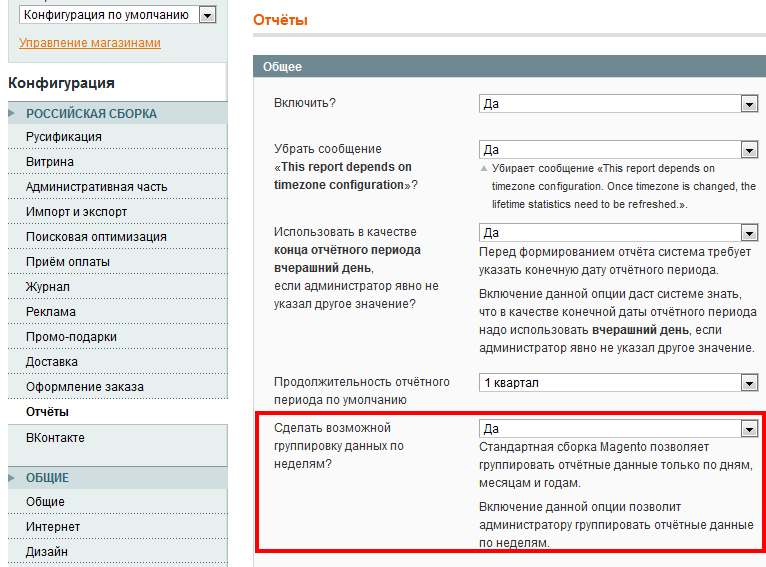 Прикрепленное изображение: magento-group-report-results-by-week-settings.png