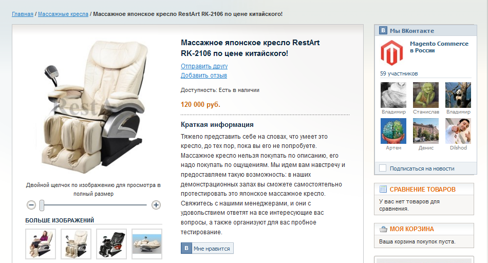 Прикрепленное изображение: vkontakte-community-widget-russian-product-page.png