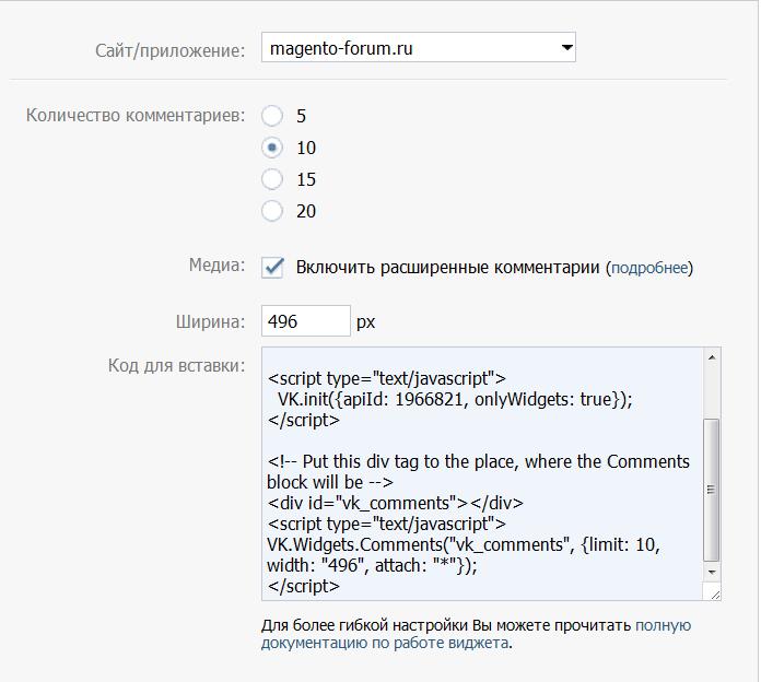 Прикрепленное изображение: vkontakte-comments-settings.png