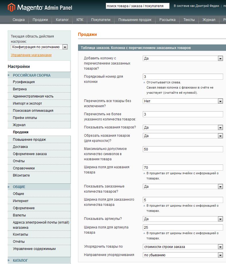Прикрепленное изображение: magento-admin-order-grid-product-column-settings.png
