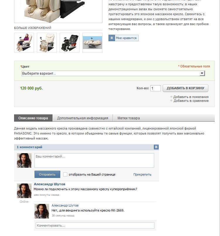 Прикрепленное изображение: magento-vkontakte-comments.png