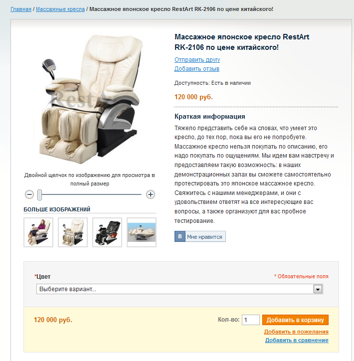 Прикрепленное изображение: magento-vkontakte-like-button-russian.png