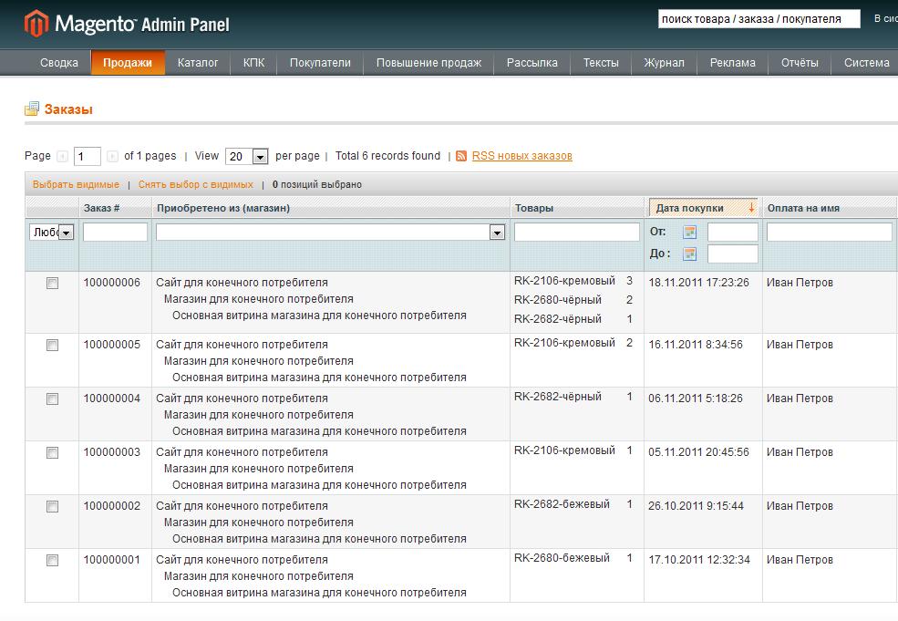 Прикрепленное изображение: magento-admin-order-grid-product-column-example-2.png