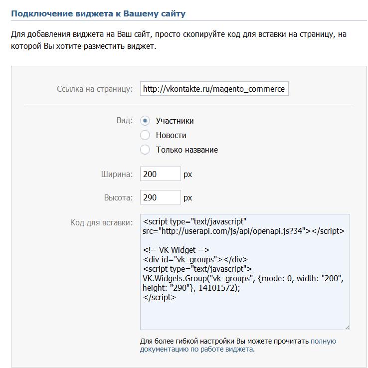 Прикрепленное изображение: vkontakte-community-widget-settings.png
