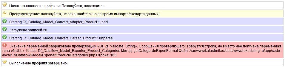 Прикрепленное изображение: error.jpg