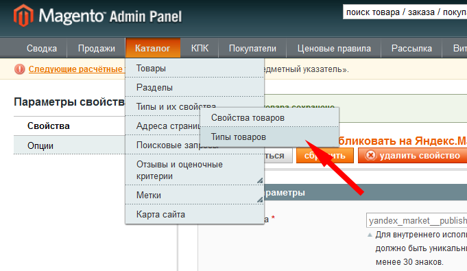 Прикрепленное изображение: magento-yandex-market-condition-concrete-products-6.png