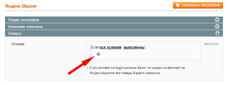 Прикрепленное изображение: magento-yandex-market-condition-concrete-products-18.png