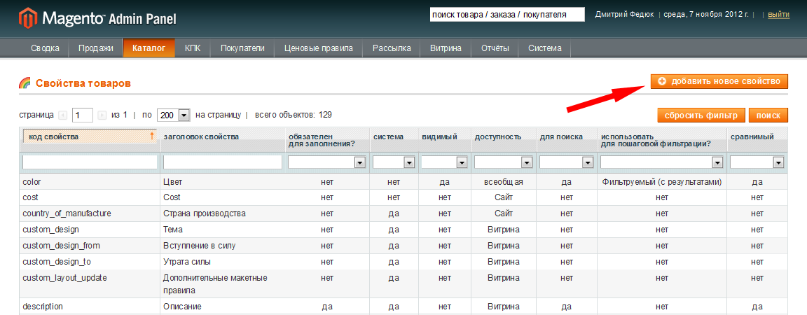 Прикрепленное изображение: magento-yandex-market-condition-concrete-products-2.png