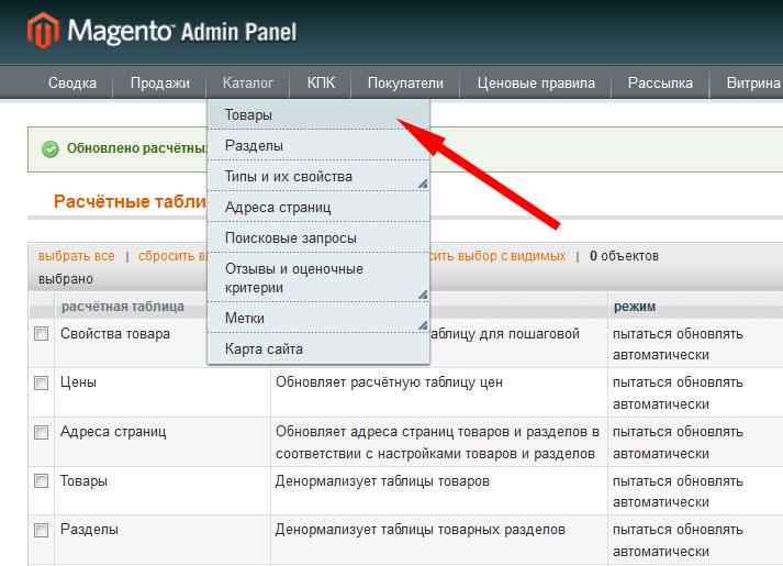 Прикрепленное изображение: magento-yandex-market-condition-concrete-products-14.png