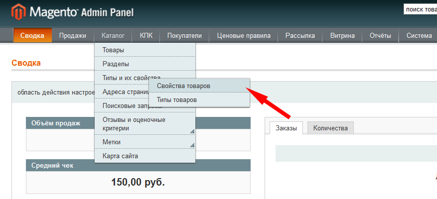 Прикрепленное изображение: magento-yandex-market-condition-concrete-products-1.png