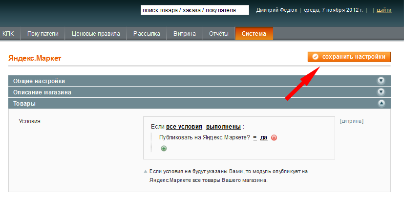 Прикрепленное изображение: magento-yandex-market-condition-concrete-products-22.png