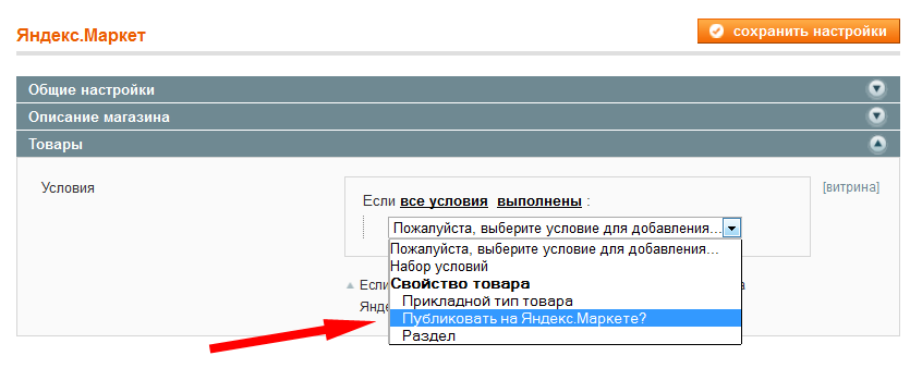 Прикрепленное изображение: magento-yandex-market-condition-concrete-products-19.png