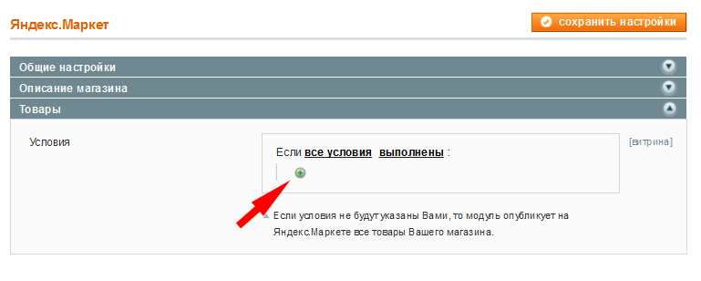 Прикрепленное изображение: magento-yandex-market-condition-concrete-category-1.png