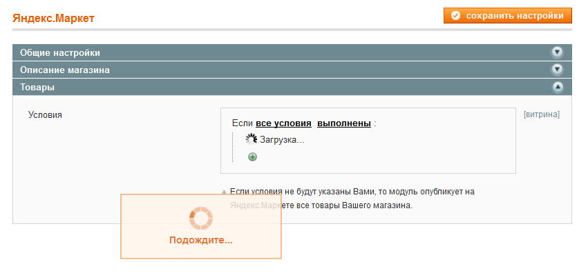 Прикрепленное изображение: magento-yandex-market-condition-concrete-category-4.png