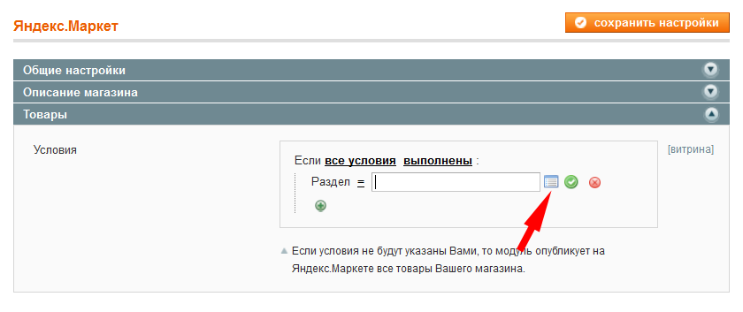 Прикрепленное изображение: magento-yandex-market-condition-concrete-category-6.png