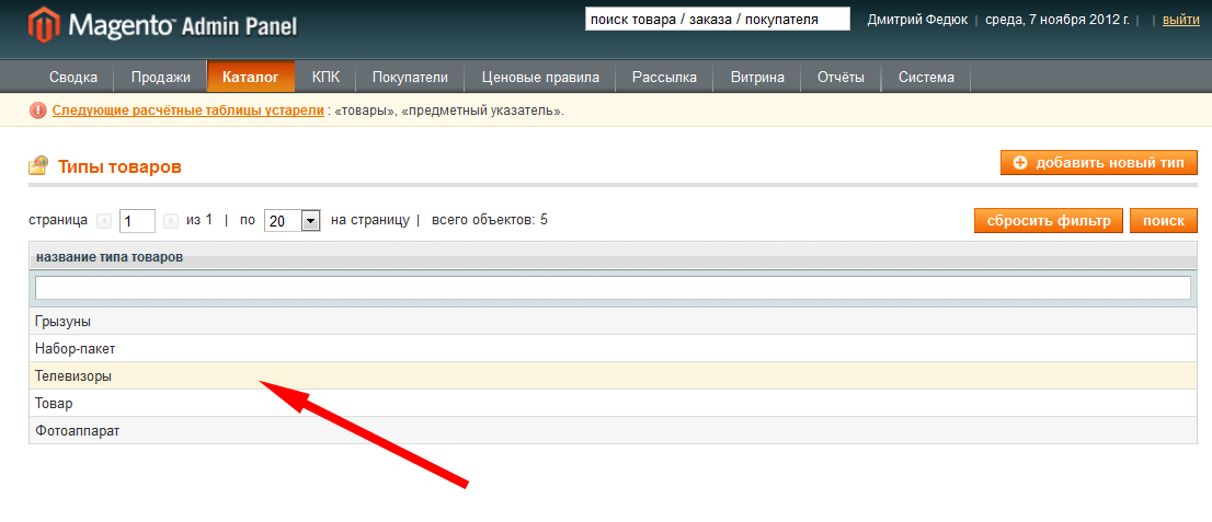 Прикрепленное изображение: magento-yandex-market-condition-concrete-products-7.png