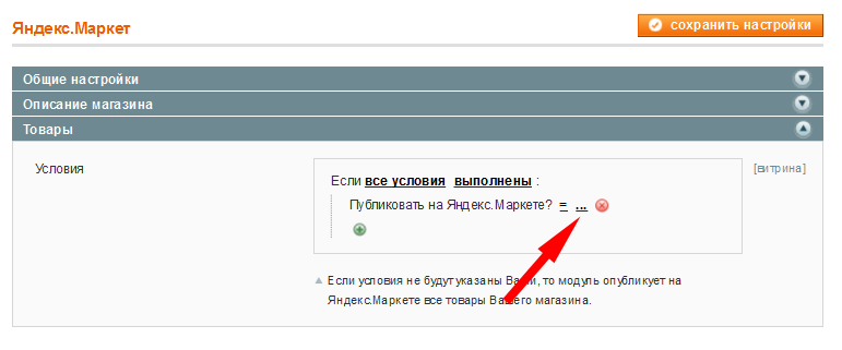 Прикрепленное изображение: magento-yandex-market-condition-concrete-products-20.png