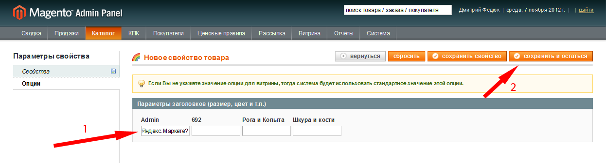 Прикрепленное изображение: magento-yandex-market-condition-concrete-products-4.png