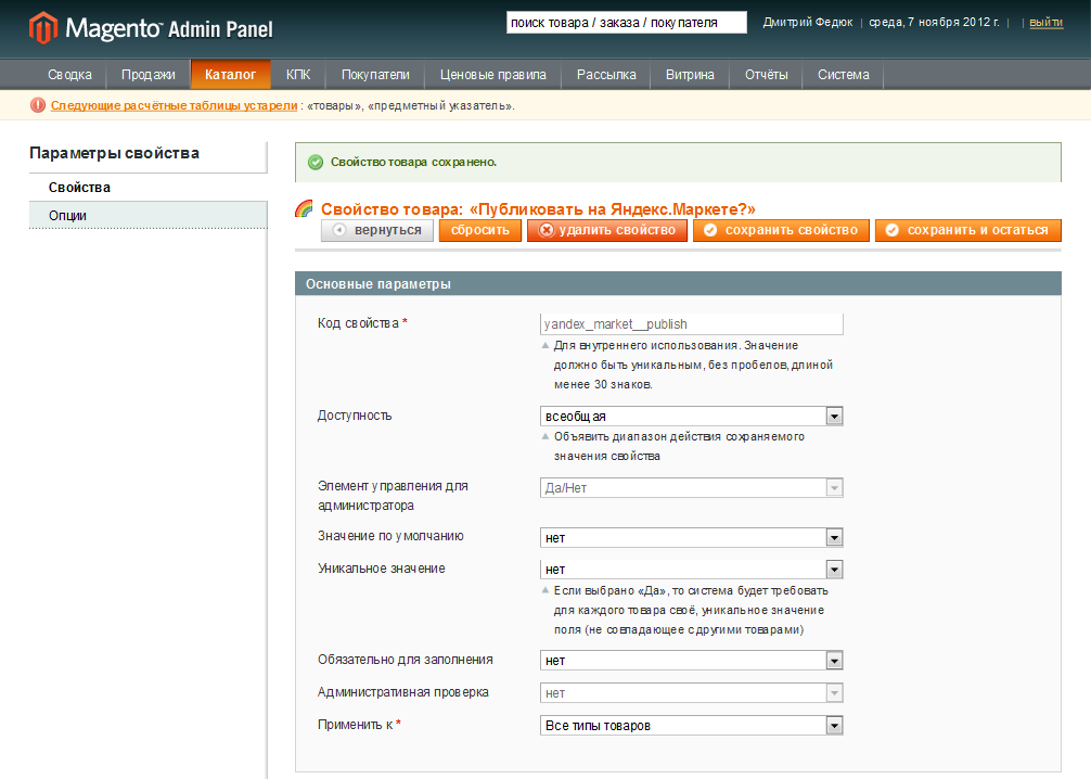 Прикрепленное изображение: magento-yandex-market-condition-concrete-products-5.png