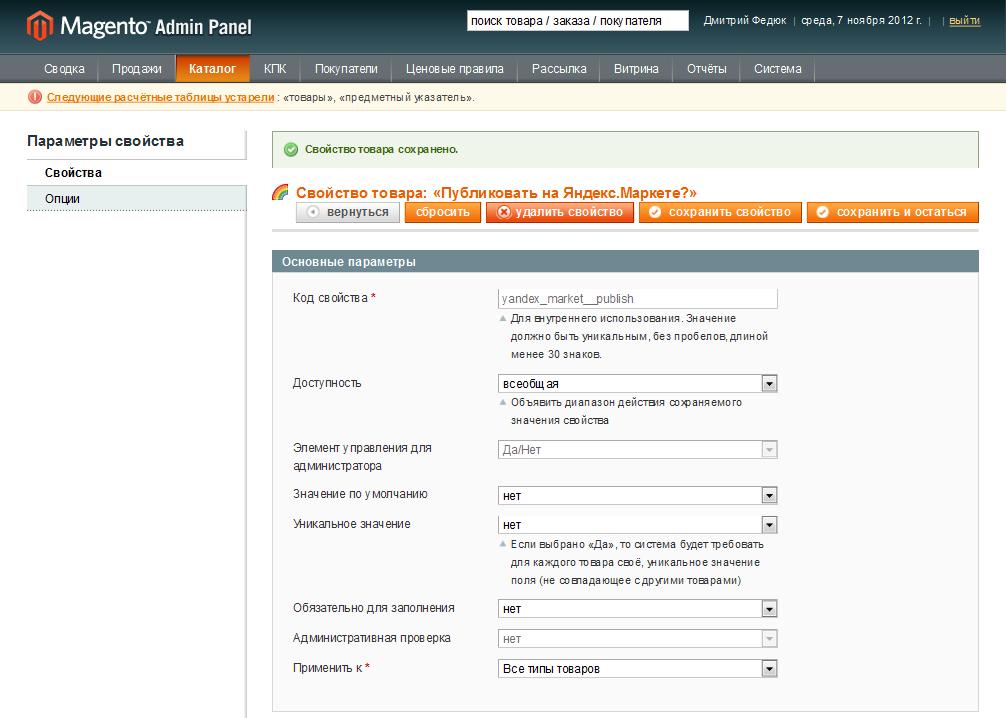 Прикрепленное изображение: magento-yandex-market-condition-concrete-products-5.png