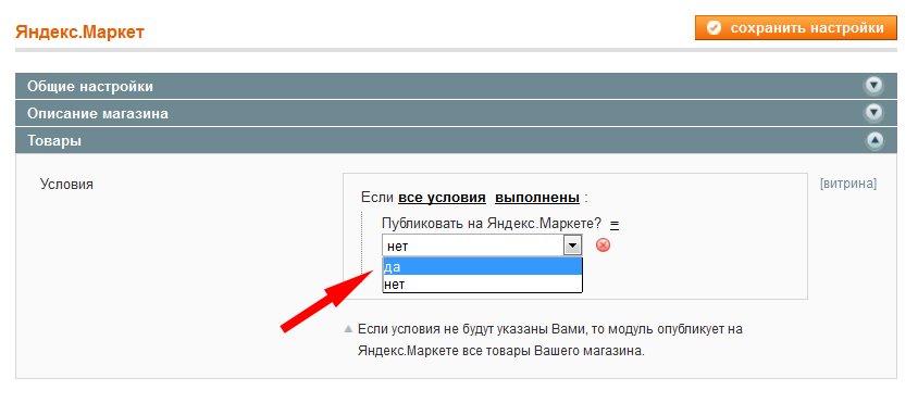 Прикрепленное изображение: magento-yandex-market-condition-concrete-products-21.png