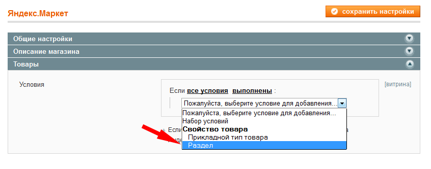 Прикрепленное изображение: magento-yandex-market-condition-concrete-category-3.png