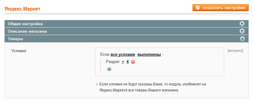Прикрепленное изображение: magento-yandex-market-condition-concrete-category-8.png