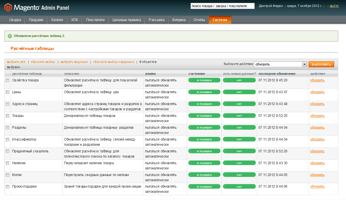Прикрепленное изображение: magento-yandex-market-condition-concrete-products-13.png
