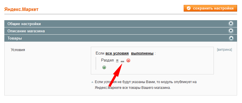 Прикрепленное изображение: magento-yandex-market-condition-concrete-category-5.png