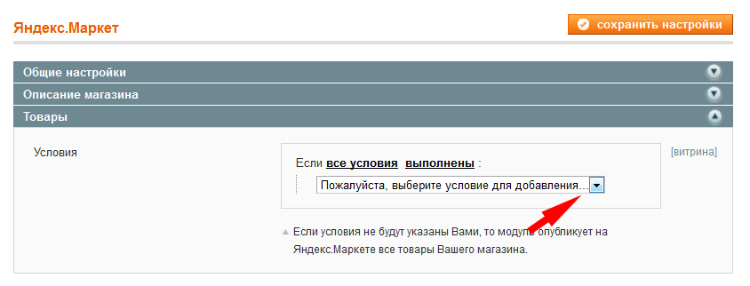 Прикрепленное изображение: magento-yandex-market-condition-concrete-category-2.png
