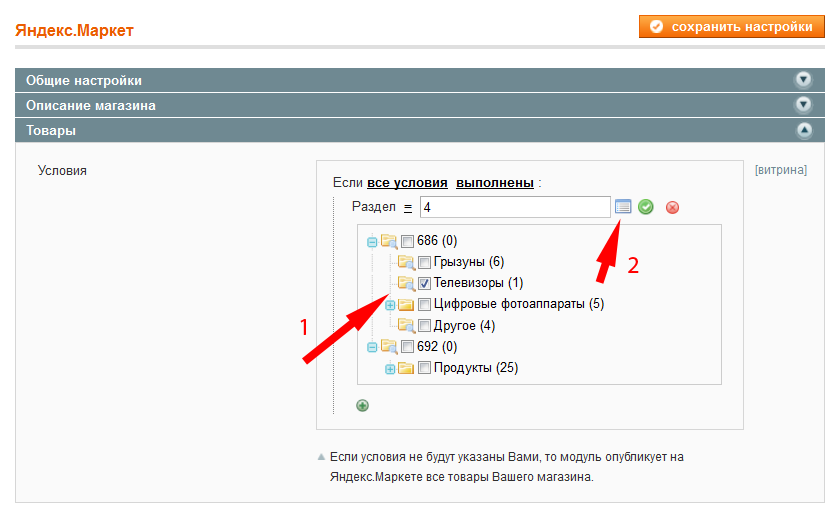 Прикрепленное изображение: magento-yandex-market-condition-concrete-category-7.png